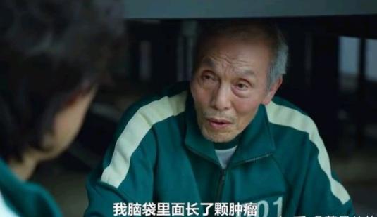 《【煜星娱乐登陆注册】《鱿鱼游戏》中的老头如何保证自己不会死在游戏中?》