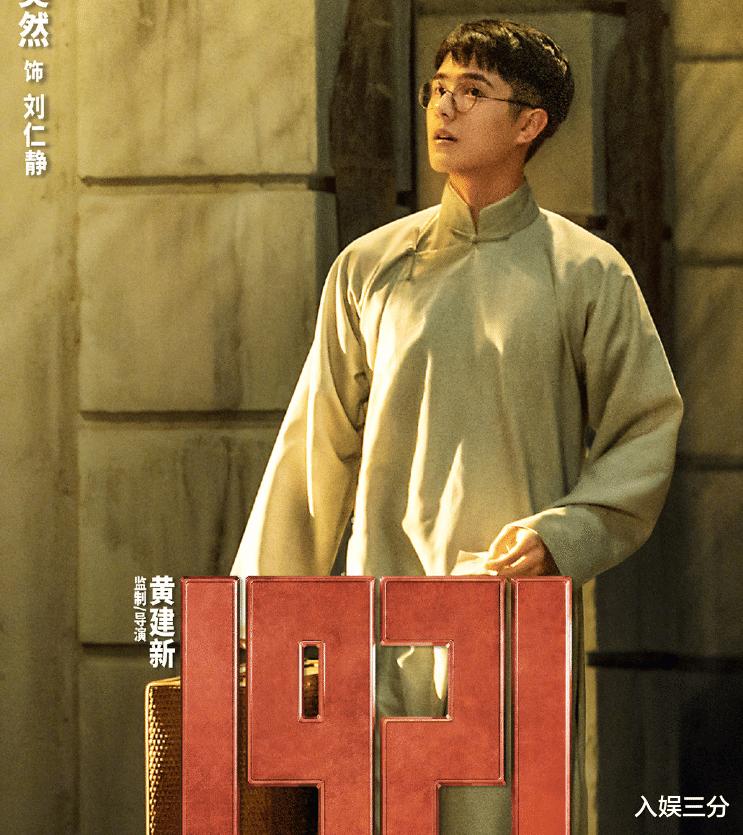 《1921》晒角色海报:刘昊然文质彬彬,但王俊凯的半侧脸更惊艳