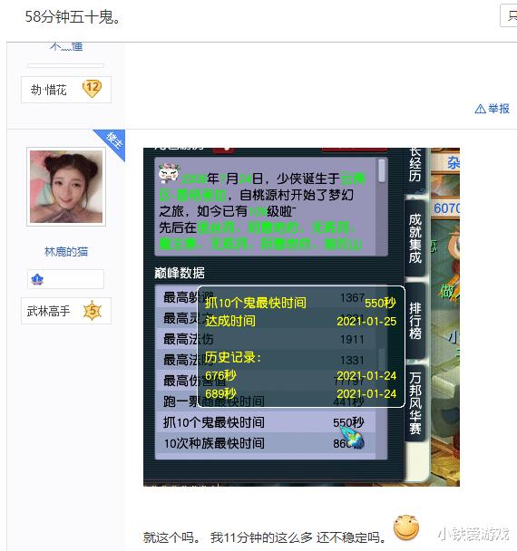 《【煜星注册链接】梦幻西游:梦幻第一抓鬼人!58分钟抓50只鬼,如同捡钱般的效率!》