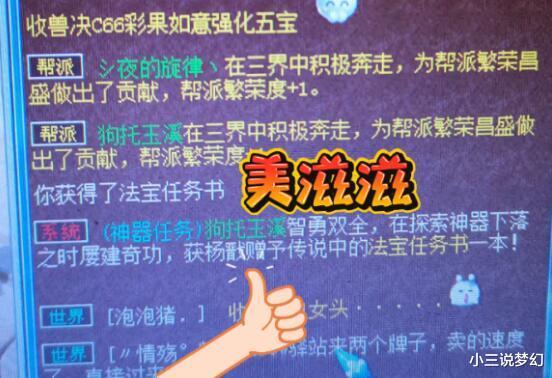 《【煜星app注册】梦幻西游:改名字果然是有用的,刚改成狗托,刷神器就给东西了》