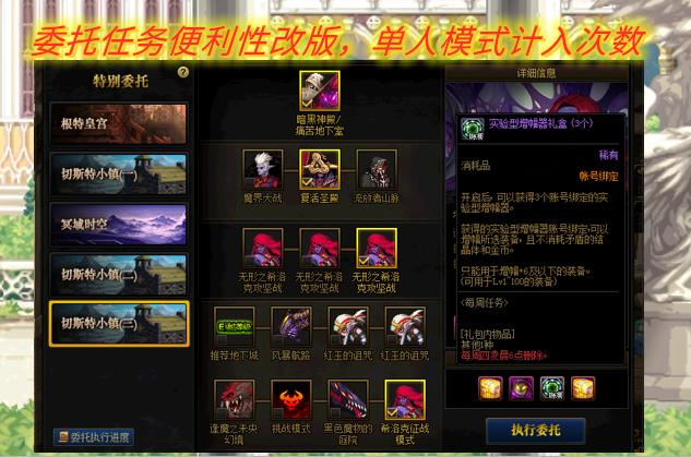 《【煜星登陆注册】DNF:拍卖行上线收藏功能一键搜索,冒险团新增离线闯关玩法》
