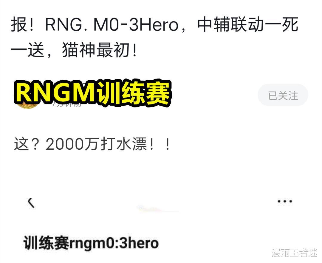 《【煜星注册地址】RNGM训练赛0-3hero,猫神、最初中辅联动一死一送,夺冠有点难!》