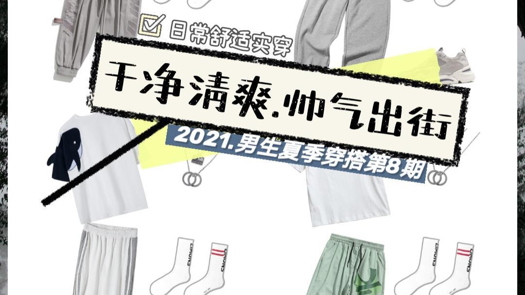 夏日潮男清爽帅气出街搭配!省心一整套型男潮搭!男生夏季穿搭→第8期!