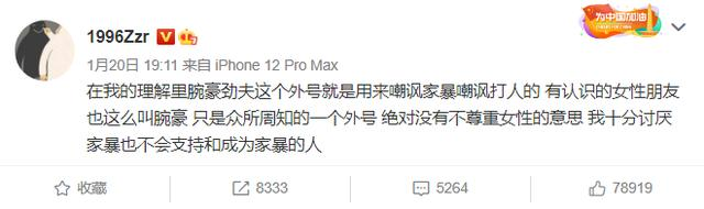 《【煜星娱乐登录注册平台】以后瑟提不能叫成劲夫了?LPL选手纷纷道歉,又是伪女权的闹剧!》