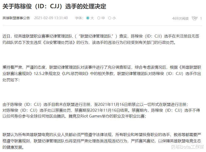 《【煜星娱乐登录注册平台】LPL官方:前ES上单CJJ被禁赛!禁赛期不到1年,今年11月结束》