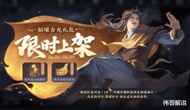 《【煜星平台app登录】王者荣耀6月2日更新 阿轲和刘邦皮肤返场 新皮肤李逍遥后天上线》