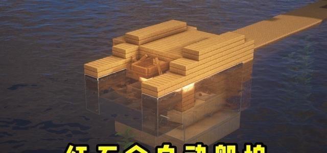 《【手机煜星注册】我的世界:如何让划船显得高端?自动红石船坞玩家:夹灰懂?》