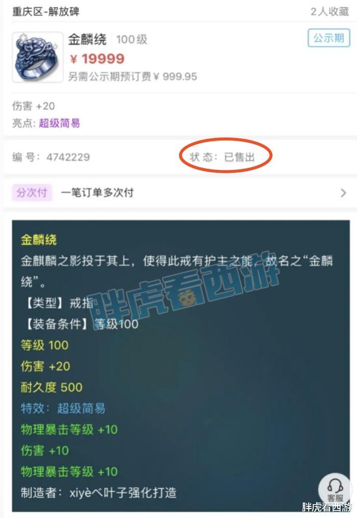 《【煜星娱乐登陆注册】梦幻西游:109号出130专用无级别棒子,100超级简易戒指2万被秒》
