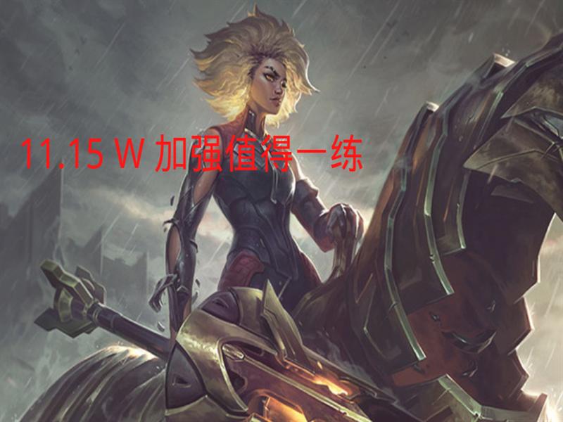 《【天游平台官网】LOL:11.15芮尔加强值得一试,对线强势开团无敌,上手等于上分》