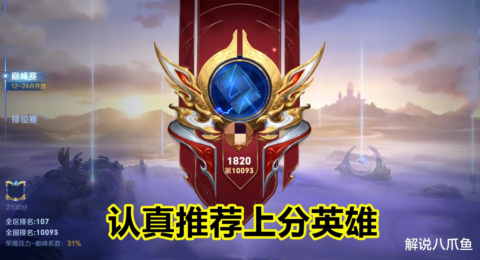 王者荣耀:巅峰万强推荐S25上分英雄,张良必备,对抗路首选他