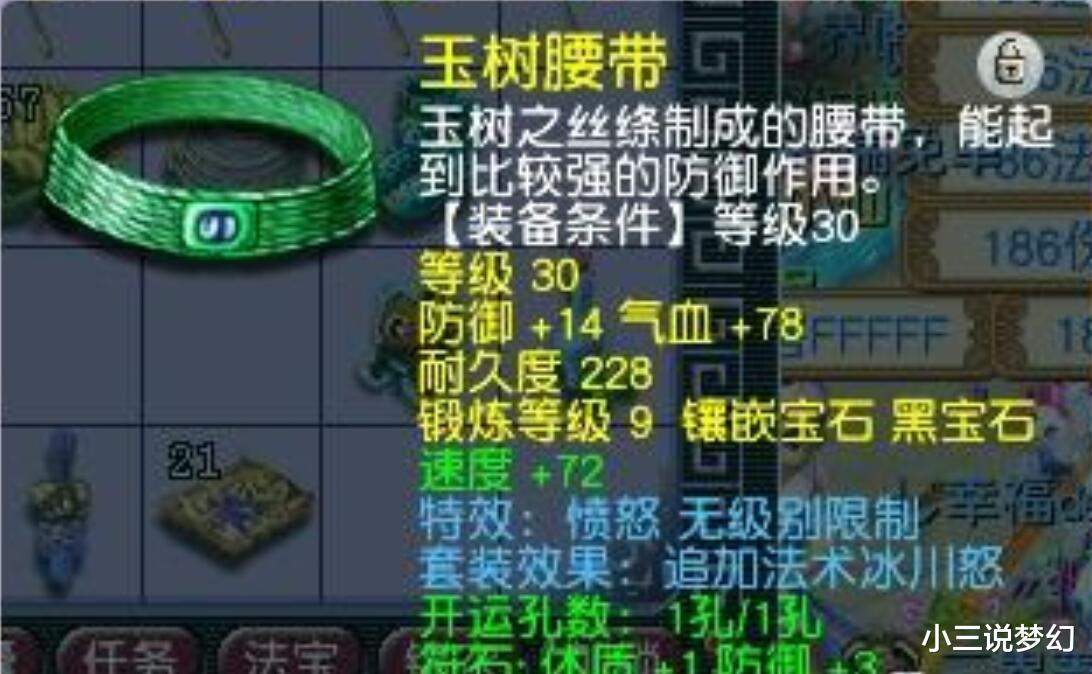 《【煜星平台怎么注册】梦幻西游:超级小白龙原来是摆设神兽,叱咤风云不受高魔心加成》
