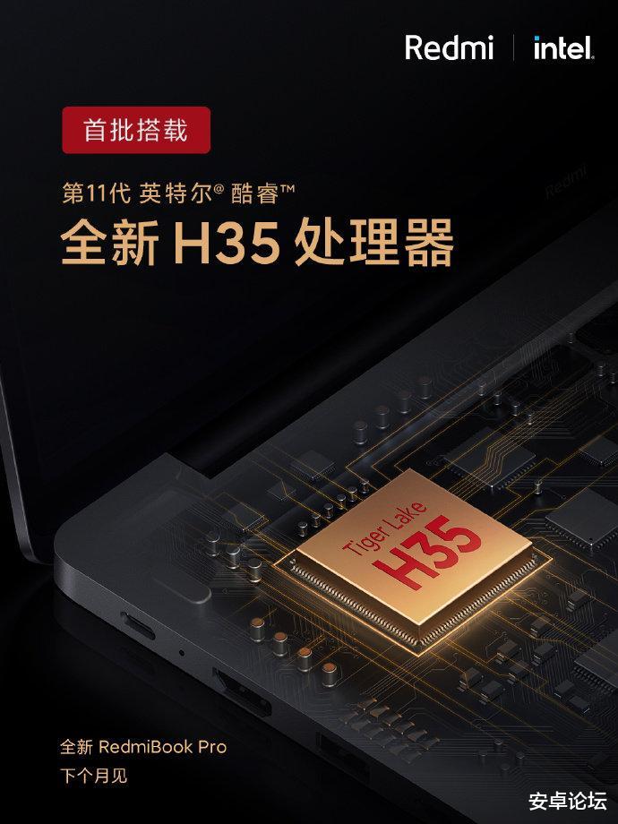 RedmiBookPro首批搭载第11代英特尔酷睿H35高 好物资讯 第2张