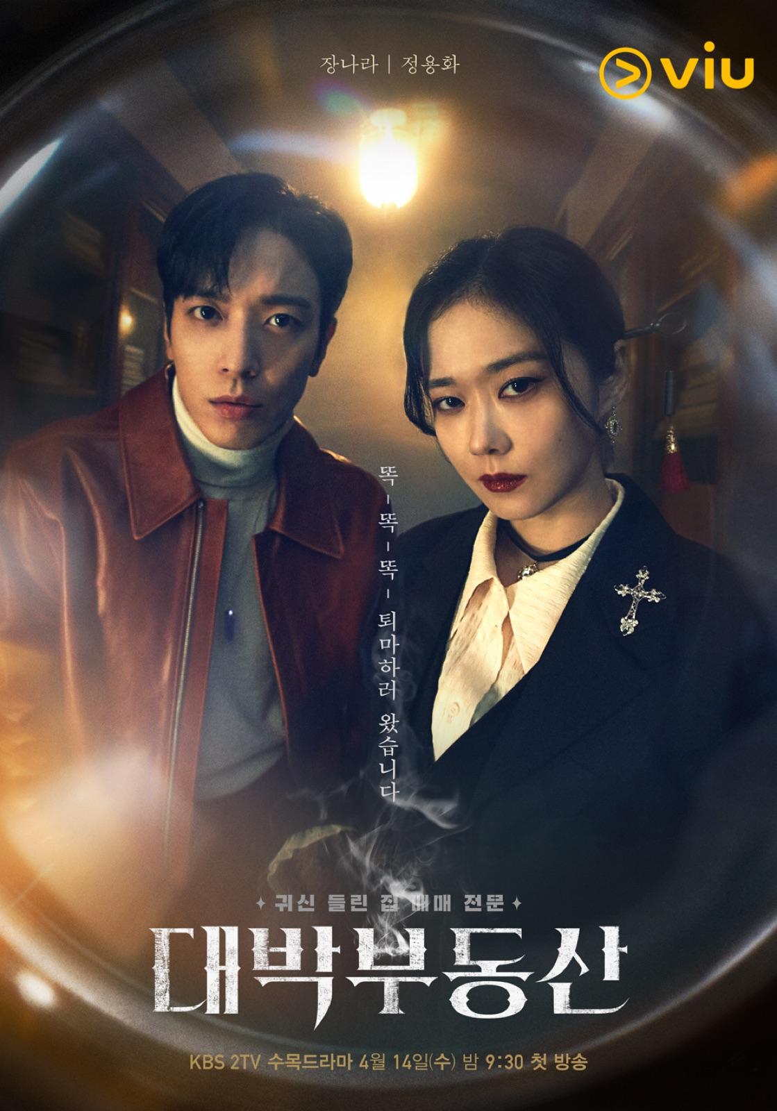 《大发不动产》张娜拉、郑容和主演将迎来大结局, 盘点韩国剧历法年鬼魅经典