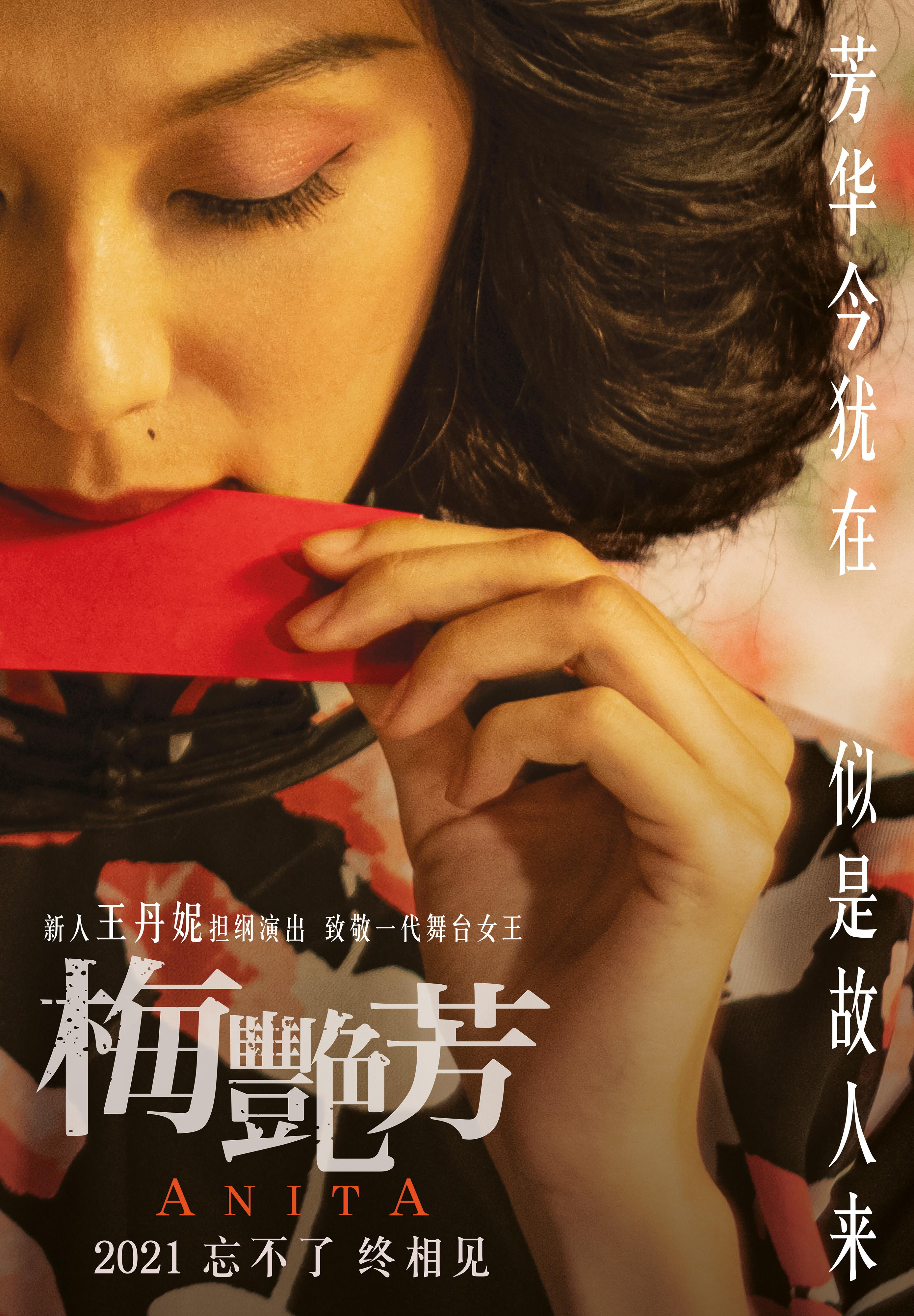 娱乐新新闻_传记影戏《梅艳芳》曝预告海报新人演员王丹妮致敬演绎梅艳芳一颦一笑皆是回忆