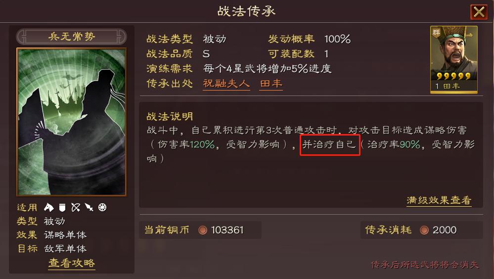 三国志战略版:嘟嘟也能玩肉弓?低损拿下麒麟弓