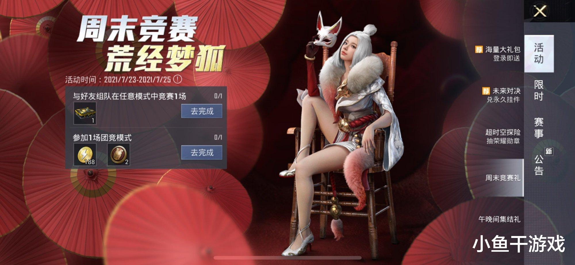 """《【合盈国际官网】""""吃鸡""""误放新军需海报,看到""""狐狸精""""的坐姿,玩家坐不住了!》"""