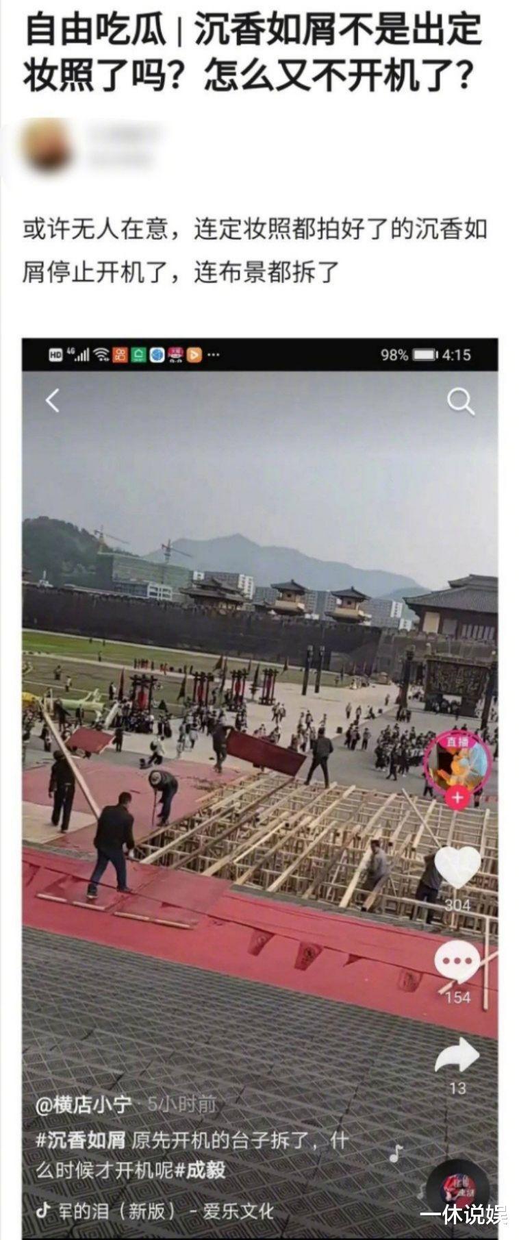 《沉香如屑》官方宣布延迟开机,场外舞台拆除,白鹿方做出回应