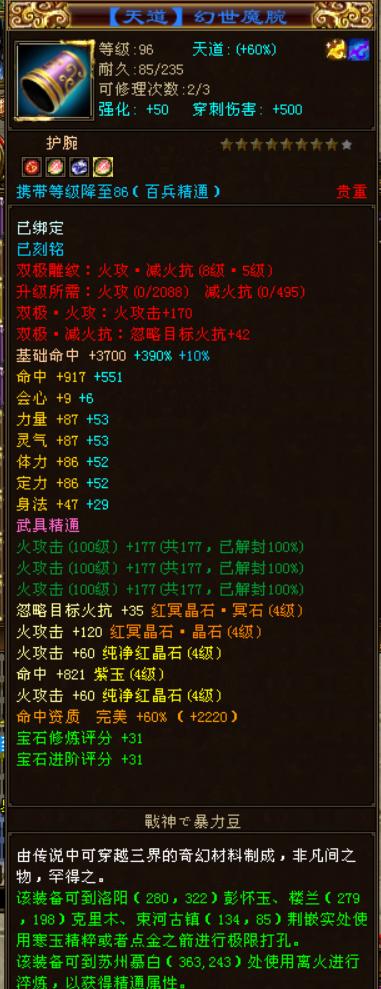 《【煜星平台注册网址】天龙八部:4级逍遥面板秒杀5级号,40万评分4级号中的王者》
