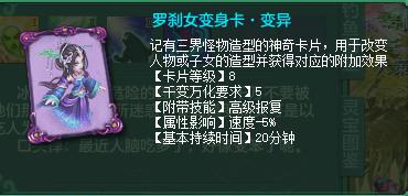 《【煜星账号注册】神武4如何选择变身卡之物理与法系篇》