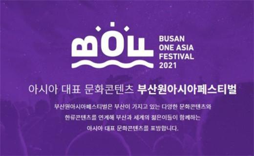 SuperJunior×MAMAMOO×PENTAGON确定出击2021年釜山大型音乐节BOF