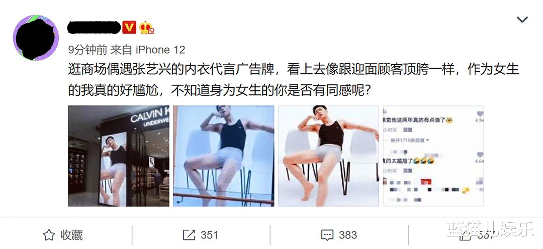 """张艺兴""""顶胯""""广告图曝光,阳刚之气没看出来,倒令女生看着尴尬"""