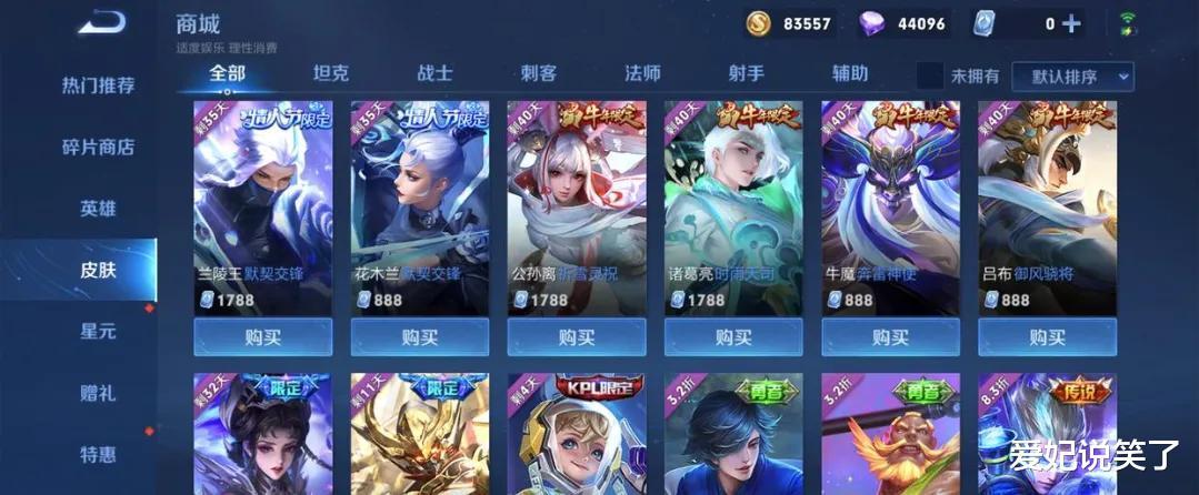 《【煜星娱乐app登录】王者荣耀至今零差评皮肤,电玩小子算一个,最良心才6元》