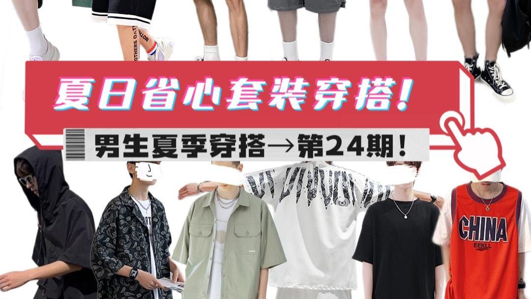 夏日省心套装穿搭!潮范休闲超有型!男生夏季穿搭→第24期!