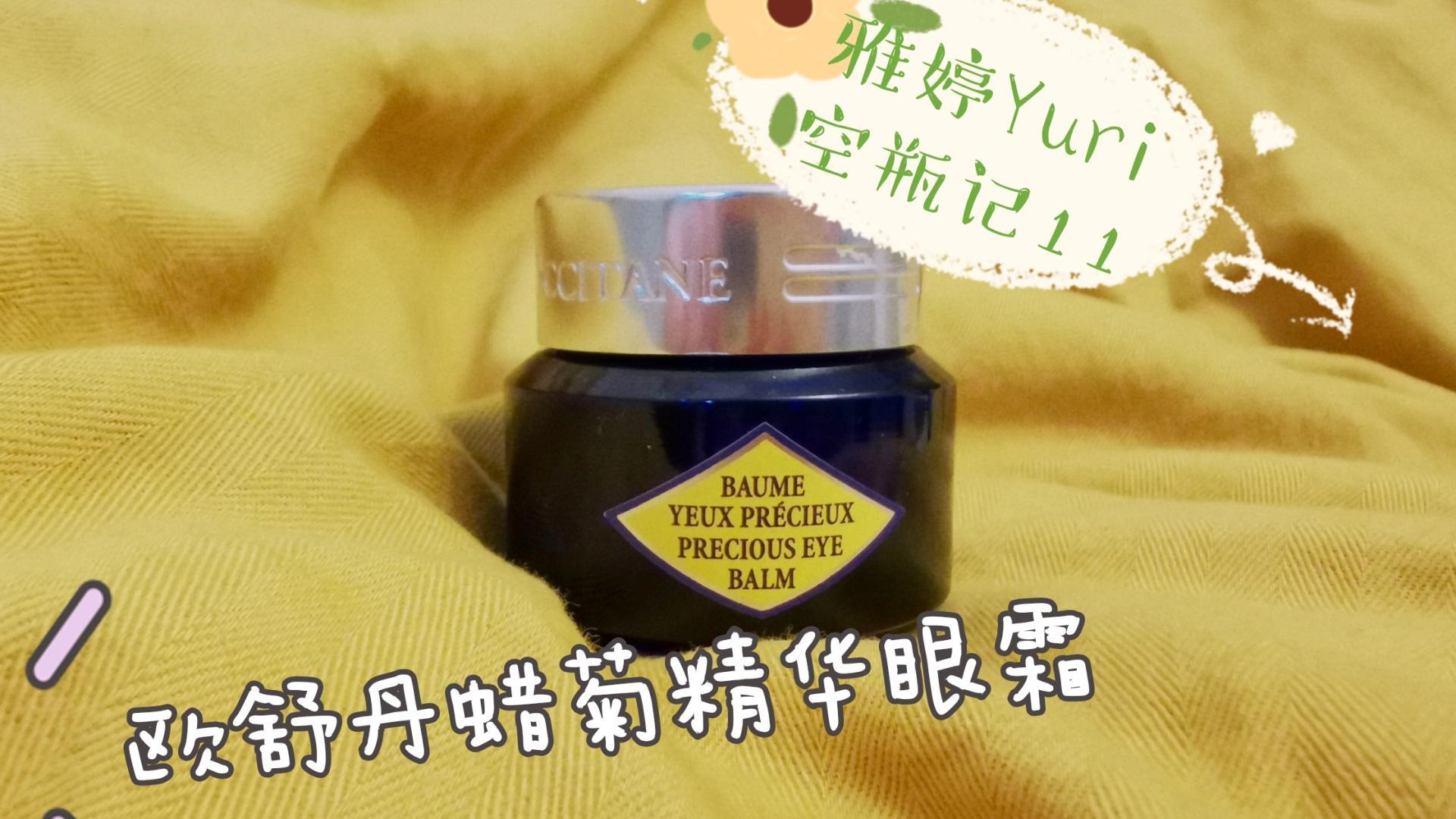 空瓶记111·欧舒丹蜡菊精华眼霜保湿紧致抗老淡化细纹法国精油护肤健康养肤
