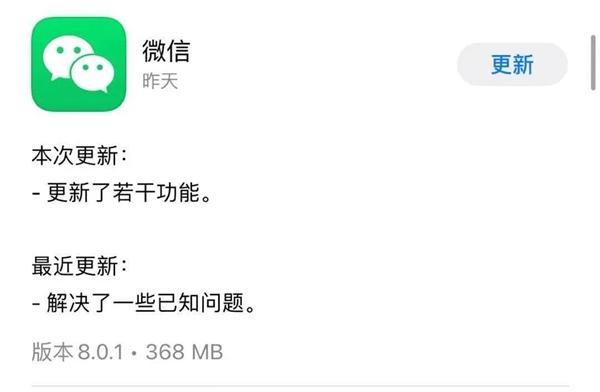微信至今没有公布8 数码科技 第1张