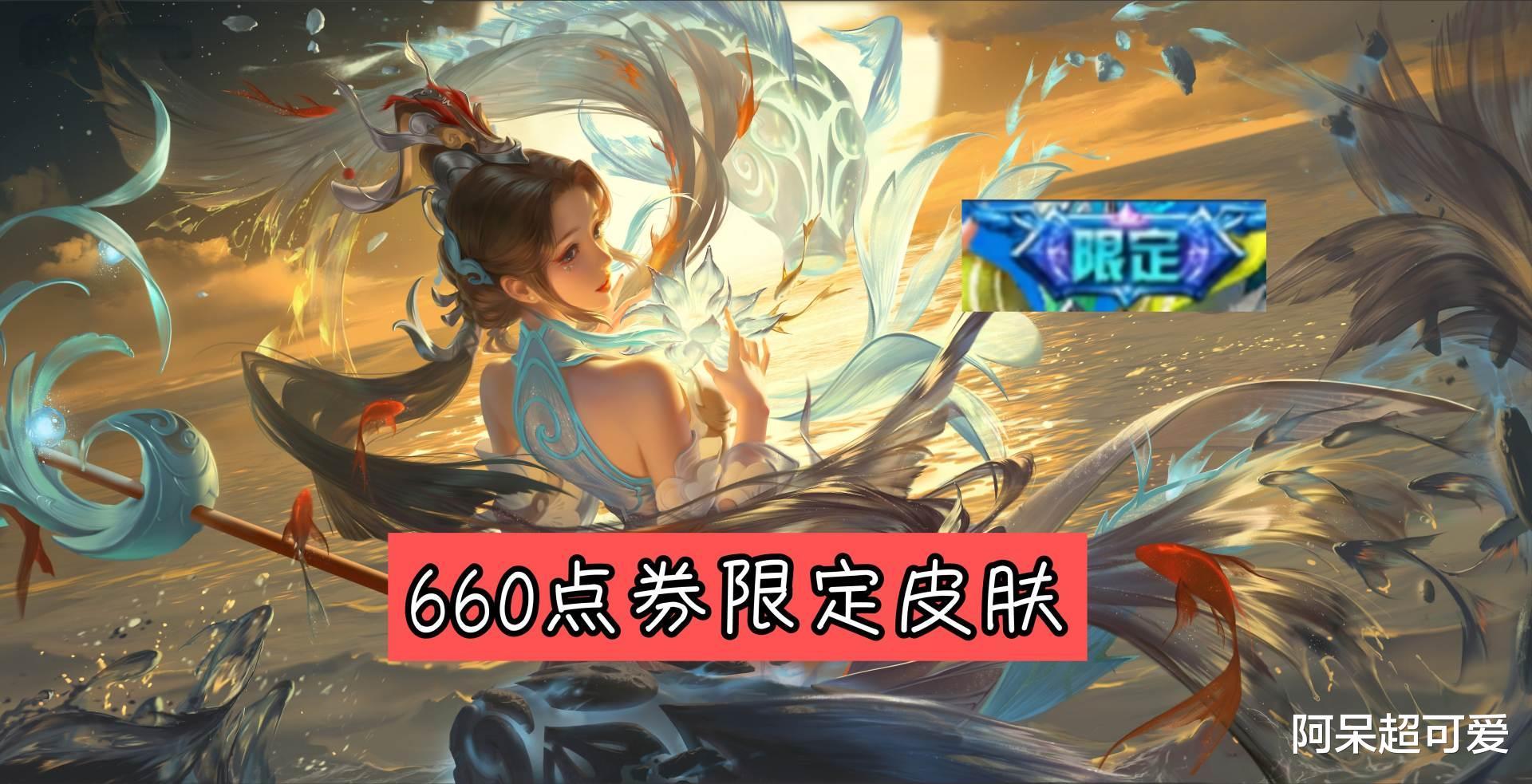 王者更新时间突然更改,神女限定标签很好看,留1350点券给镜