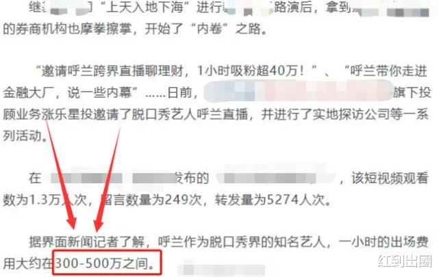 业内人士曝脱口秀演员工资,顶级咖位日薪高达500万,远超郑爽