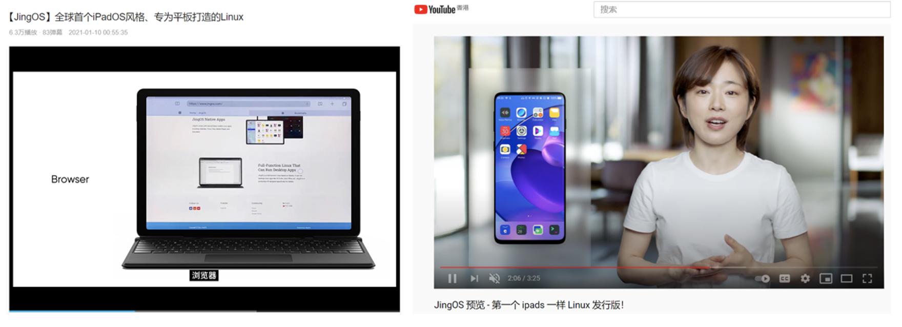 鲸鲮科技发布JingOS操作系统预览版 数码科技 第1张