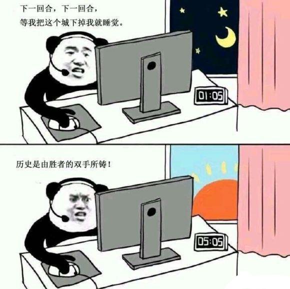 《【煜星平台注册网址】游戏玩点儿啥:怎么玩着玩着天就亮了》