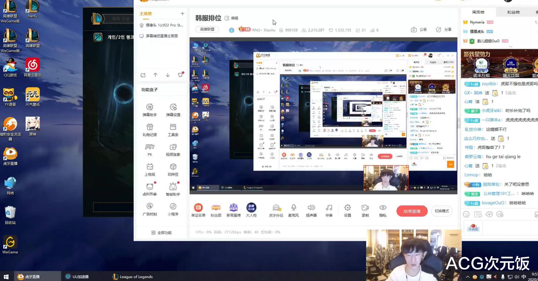 《【煜星娱乐注册平台官网】RNG小虎也玩原神!直播时桌面图标暴露,但现在他没时间玩了》