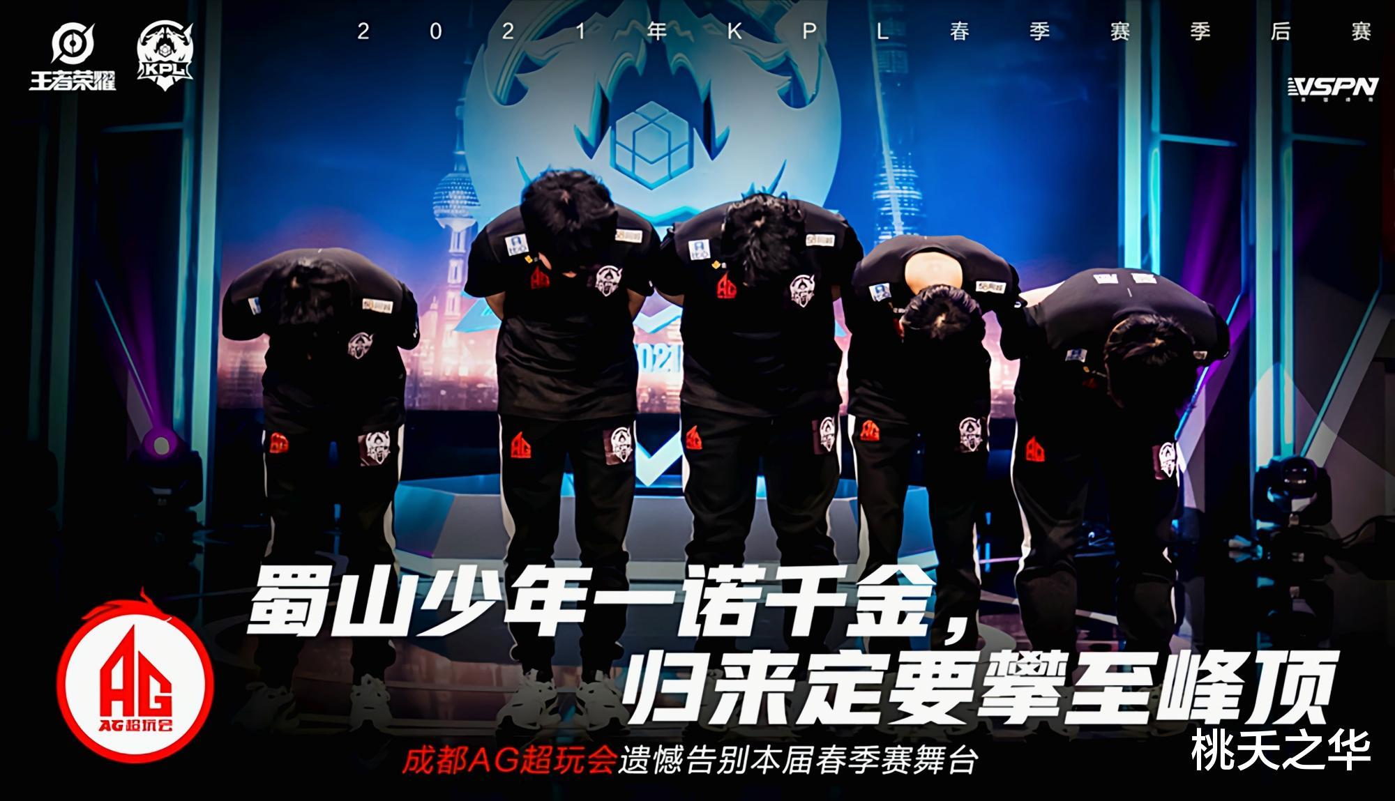 《【煜星在线登陆注册】AG超玩会世冠大名单公布,全能选手七年上位,谁状态不好就换谁?》