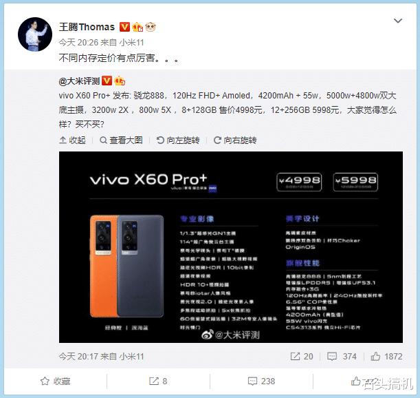 vivoX60Pro+比小米11贵近千元,起售价4998 好物资讯 第2张