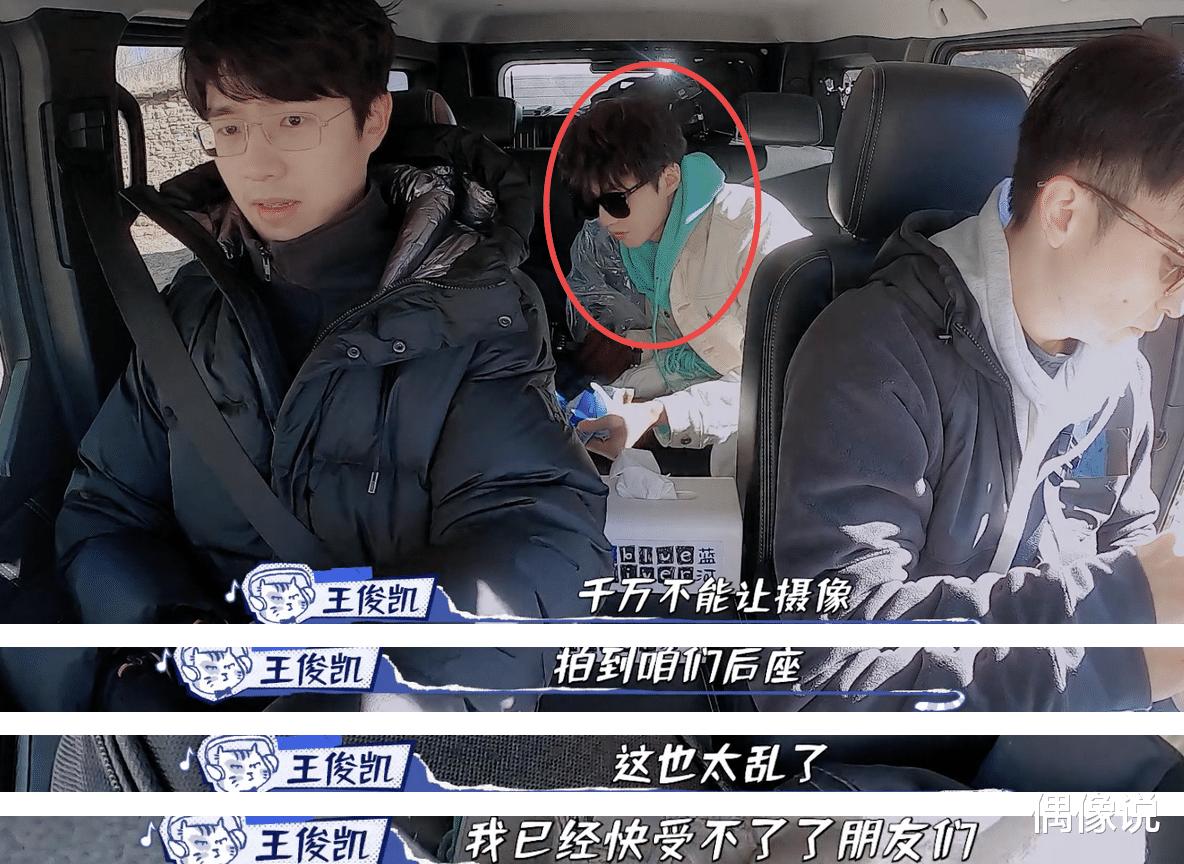 王俊凯刘昊然董子健镜头前卸妆,洗脸水抢镜:这才是真正的自驾游