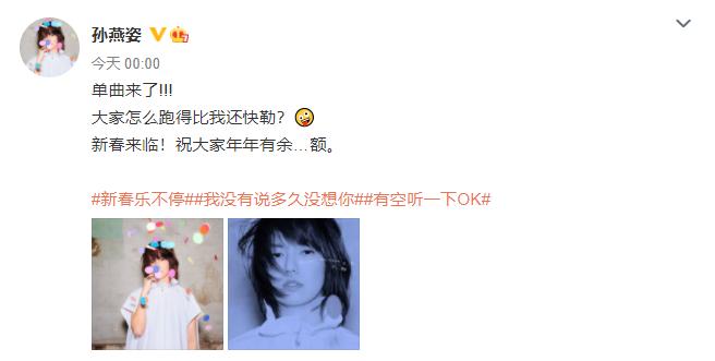 孙燕姿新曲上线,后援会却关站,疑因粉丝提前发布新歌封面