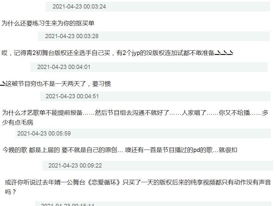 青3联欢会剪掉余景天表演,却出现王俊凯画面,选手的话点明原因