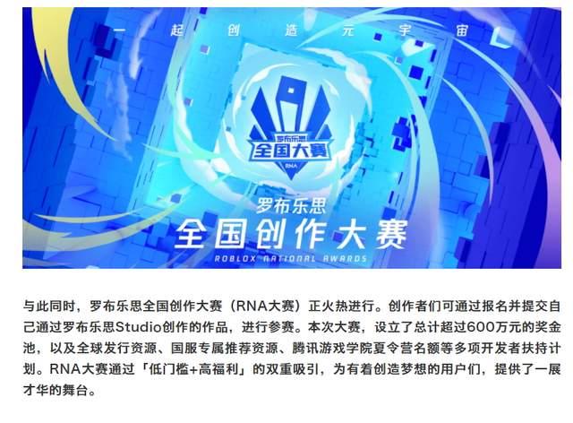 《【煜星注册登录】《罗布乐思》的中国迷途》