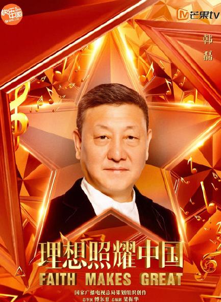 《理想照耀中国》官宣歌手阵容,韩磊那英大咖加盟,周深王源献唱
