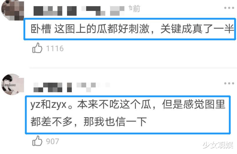 冯绍峰赵丽颖分手,大家却在热议杨紫张艺兴绯闻,粉丝坐不住了