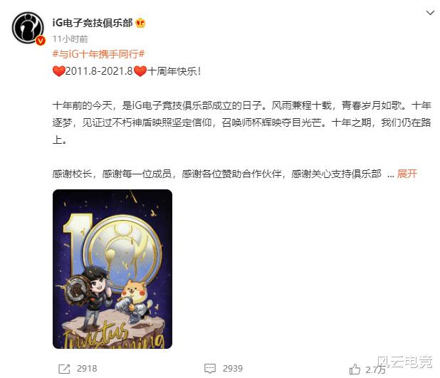 《【天游平台网站】Ning直播群嘲德云色观众后,王思聪嘲讽:你就这么为IG十周年献礼》