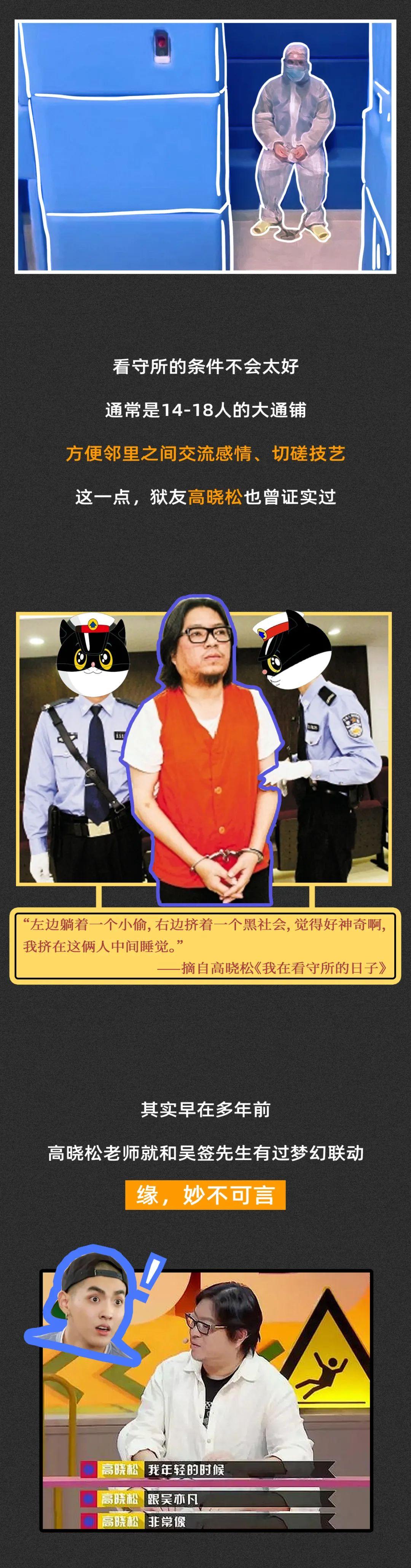 吴亦凡被捕!牢房细节曝光!