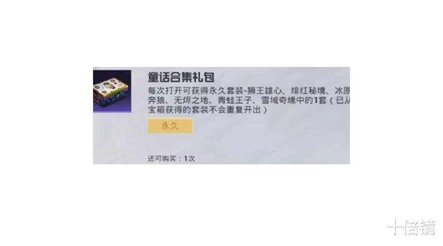 """""""吃鸡""""新型氪金军需!童话合集礼包曝光,其中只有1款新时装!"""