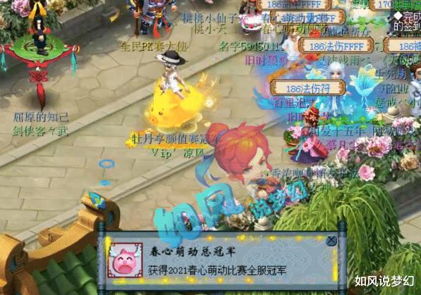 """梦幻西游:春心萌动冠军领取最贵祥瑞""""金猪"""",神豪买下1070伤不磨扇子!"""