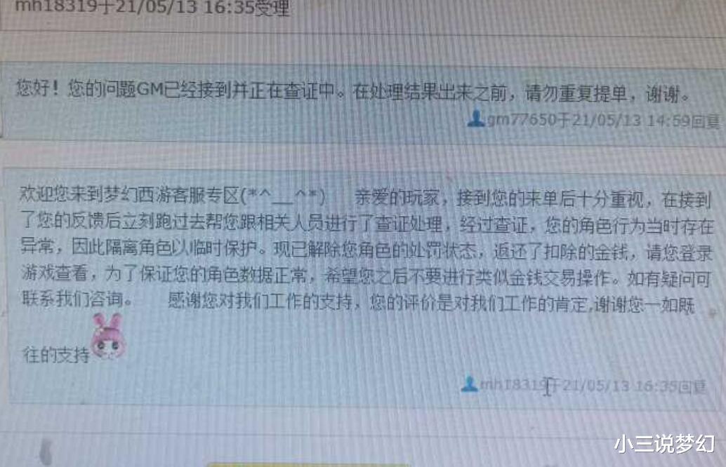 《【煜星在线登陆注册】梦幻西游:同身份下丢钱算不算线下交易?先封了,申诉时又解开了》