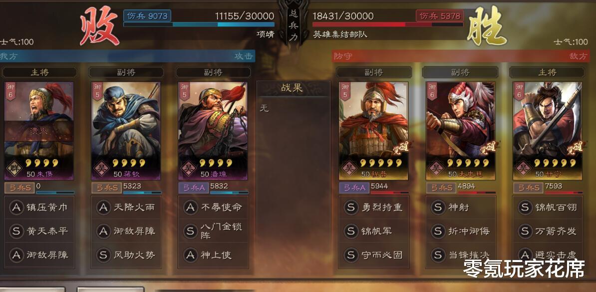 三国志战略版:节日活动,徐晃带上2个四星吊打甘太程 - 游戏资讯(早游戏)