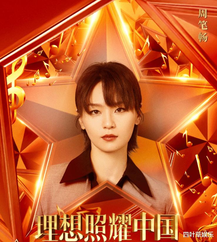 《理想照耀中国》歌手阵容,周深王源加盟,众多大咖献唱主题曲
