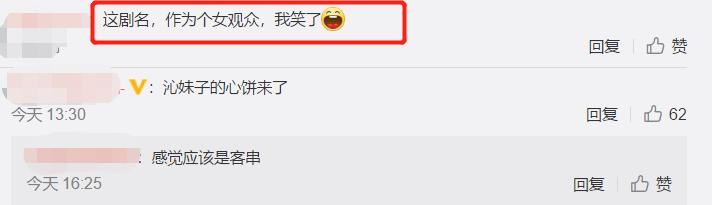 """又一国产剧将袭,靳东搭档""""长腿女神"""",但看到剧名:女观众笑了"""